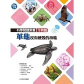 科學閱讀素養生物篇(革龜.沒有硬殼的海龜)