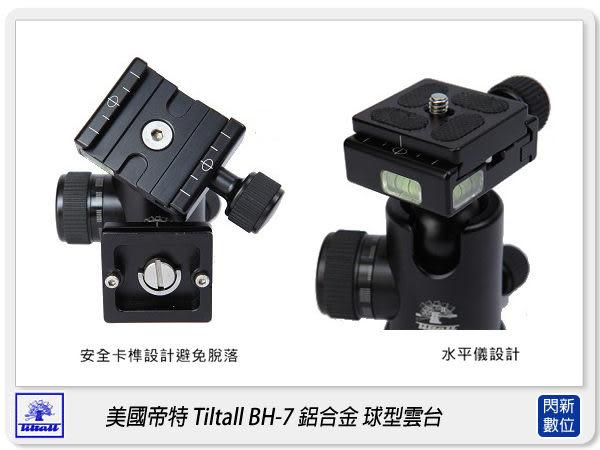 【分期0利率,免運費】美國 Tiltall 帝特 BH-7 鋁合金 球型雲台 附快拆板(BH7,載重8kg)