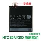 含稅附發票【送4大好禮】HTC E9 E9+ 原廠電池 B0PJX100 (左排線)