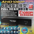 大毛生活館--【CHICHIAU】8路AHD 1080P混搭型數位高畫質遠端監控錄影主機-DVR