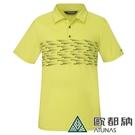 【南紡購物中心】【ATUNAS歐都納】男款ATUNAS-TEX快乾排汗短袖POLO衫(A2PS2108M黃綠)