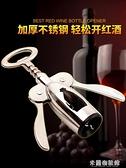 開瓶器 多功能紅酒開瓶器家用不銹鋼葡萄酒起子開酒器創意海馬刀起啟瓶器 米蘭潮鞋館