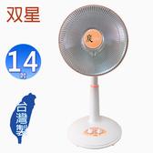 雙星牌 14吋碳素定時電暖器 TH-143~台灣製造