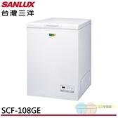 限區配送+基本安裝元元家電館*SANLUX 台灣三洋 105L 上掀式冷凍櫃 SCF-108GE