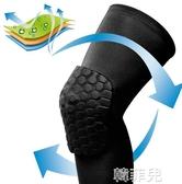 護具 籃球蜂窩防撞護膝夏季透氣加長護腿戶外運動男女跑步足球護具裝備 韓菲兒
