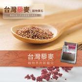 紅藜阿祖.臺灣原生種-紅藜(300g/包,共三包)﹍愛食網