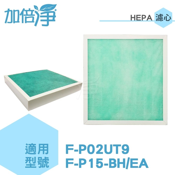 加倍淨 適用 國際牌空氣清淨機 F-P02UT9 F-P15BH F-P15EA HEPA濾心 同F-P02US 三片組