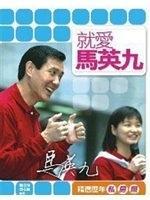 二手書博民逛書店 《就愛馬英九》 R2Y ISBN:9866653048│范植明