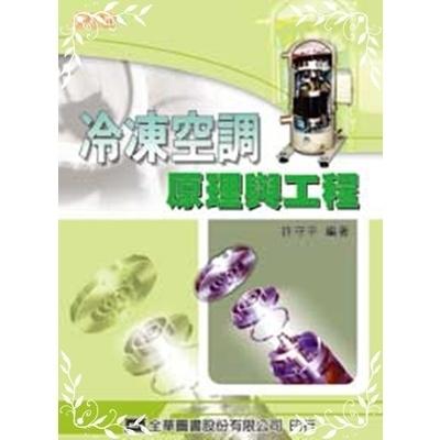 冷凍空調原理與工程(合訂本)08401-02