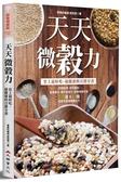 天天微穀力:史上最好吃、最健康的百穀全書