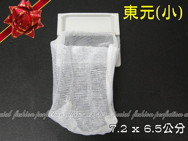 【GJ230】S05東元洗衣機濾網 7.2 x 6.5公分(單個)★EZGO商城★
