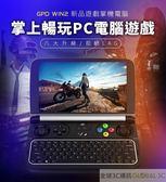 GPD WIN2 6吋遊戲小筆電 WIN10 繁體中文 WIN 2代 觸控 高效能 遊戲機 HDMI 輸出電視