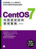 CentOS 7 伺服器架設與管理實務
