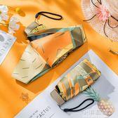 五折口袋迷你晴雨傘兩用小巧便攜女防曬防紫外線折疊遮陽太陽傘女『小淇嚴選』