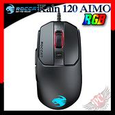 [ PCPARTY ] 德國冰豹 ROCCAT KAIN 120 AIMO光學滑鼠 黑色