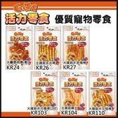 *WANG*【買六送一】【CR/KR/TR系列】活力零食 活力肉乾 狗零食