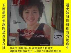 二手書博民逛書店健康管理罕見2010創刊號Y261116
