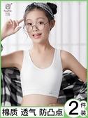 發育期小背心初中高中學生14-15-16歲少女文胸中大童女童內衣棉 童趣屋