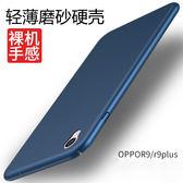 OPPO R9 plus 手機殼 超薄磨砂硬殼 全包防摔 裸機手感 保護殼 保護套 手機套 R9plus R9p R9+
