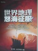 【書寶二手書T1/地理_KKW】世界地理怒海征服_姜守明