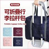 ◄ 生活家精品 ►【J205】可折疊行李拉杆包 手提 旅行袋 商務 收納 健身袋 肩背 網袋 多夾層