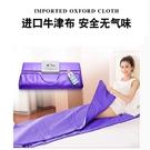 現貨即出 排濕排寒排酸毯汗蒸袋美容院專用排酸毯全身發汗家用