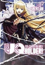 UQ HOLDER!悠久持有者09