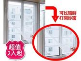 DIY自黏型易裝防蚊紗窗(一組2入)