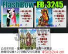 Flash Bow 鋒寶 FB-3245 LED萬年曆電子式 電子鐘 電腦日曆 二個小孩/財源滾滾/耶蘇
