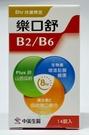 中美 樂口舒B2B6緩釋錠 14錠入