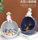 玄關入戶宇航員收納擺件創意鑰匙擺放裝飾品家居客廳輕奢小太空人 設計師生活百貨