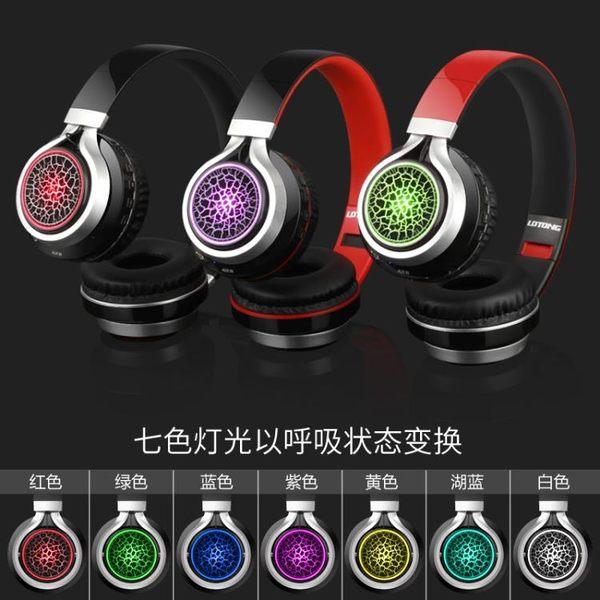樂彤 l3s藍芽耳機頭戴式手機電腦通用音樂無線耳麥男女游戲重低音
