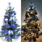 【摩達客】幸福3尺(90cm)一般型裝飾綠聖誕樹 (藍銀色系)+100燈鎢絲樹燈串
