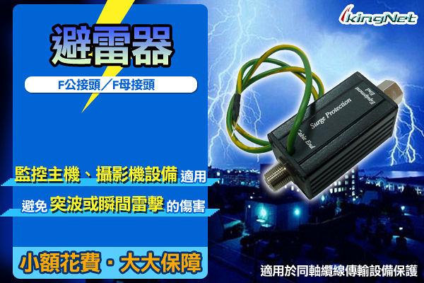 監視器 接地型 F接頭避雷器 防電擊突波 接續監視器 攝影機 監控主機 全新品 台灣安防