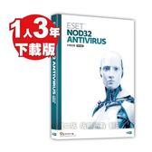 ESET NOD32 Antivirus 防毒單機三年下載版