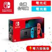 【下殺↘6折】免運費【新型電力加強版】Nintendo 任天堂 Switch 主機  電光紅藍【展碁公司貨】
