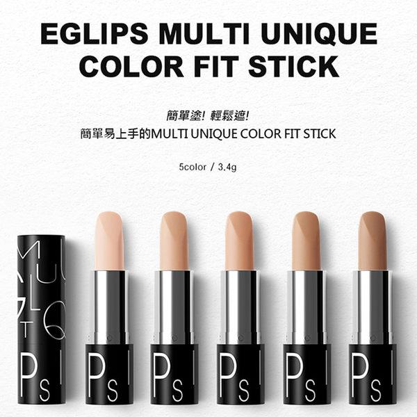 韓國 E-glips 完美透肌隱形遮瑕膏 3.4g 02 象牙白/03 自然色/04 健康色 ◆86小舖 ◆