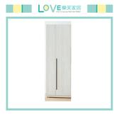 【LOVE 樂芙】多柏納德2.5尺單吊衣櫥