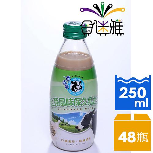 【免運直送】早點到-麥芽風味保久乳飲品250ml(24瓶/箱) X2箱【合迷雅好物超級商城】-01