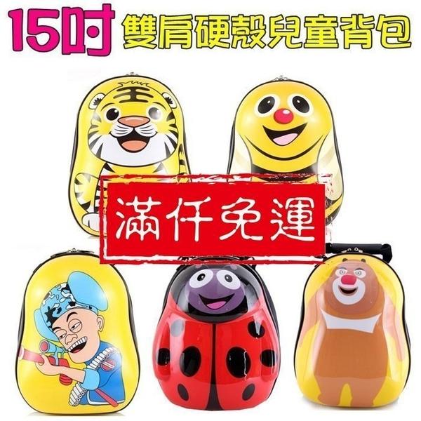 柚柚的店【22026 15吋硬殼卡通兒童書包】ABS+PC 後背包 手提包 肩背包