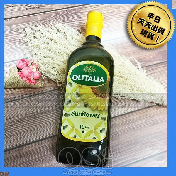 奧利塔頂級葵花油 1000ml/瓶 | OS小舖