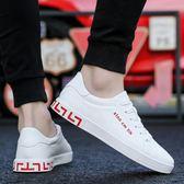 小白鞋男士2018夏季新款透氣韓版百搭白色鞋子休閒板鞋白鞋帆布鞋 父親節大優惠