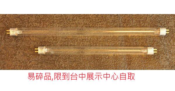 【燈王的店】 T5 14W 二尺 紫外線殺菌燈管 (易碎品需自取) ☆ BS09732