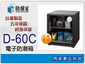 【免運費】防潮家 D-60C 電子防潮箱 56L (D60C,台灣製造,五年保固上下可調高低層板X1)
