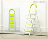 室內家用梯子多 加厚折疊梯人字伸縮梯YYJ 育心小館