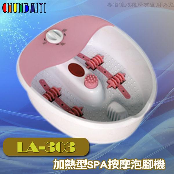 LApolo藍普諾 加熱型足部按摩SPA泡腳機 la-303(贈軟質刷毛式按摩頭)足浴機/腳底按摩機/精油泡腳機