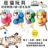 『寵喵樂旗艦店』日本寵喵樂《逗貓玩具-可愛動物+球+羽毛玩具》 四種款式可選