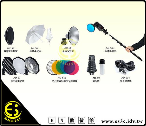ES數位 GODOX AD-360 AD-180 閃光燈 AD-S11 濾色片 蜂巢網 網隔罩 開年公司貨 ADS11 AD360 AD180