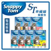 【力奇】ST幸福貓 貓餐包85g*12包組 【添加omega 3】超取限4組 (C002D00-2)