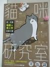【書寶二手書T1/寵物_C9S】貓咪研究室:第一本讓喵星人愛上你的圖文書,從行為、表情、叫聲